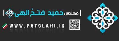 وب سایت رسمی  مهندس حمید فتح الهی